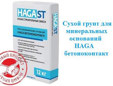 Сухие смеси HAGAST для строительства