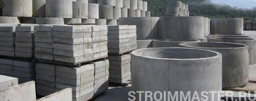 три бетон