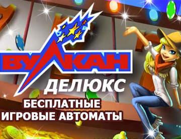 Игровые автоматы без регистрации Вулканн Делюкс